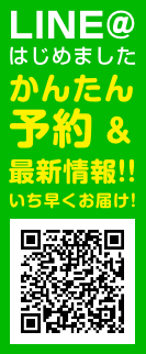 LINE@から予約&お得情報をお届け!友達募集中!!