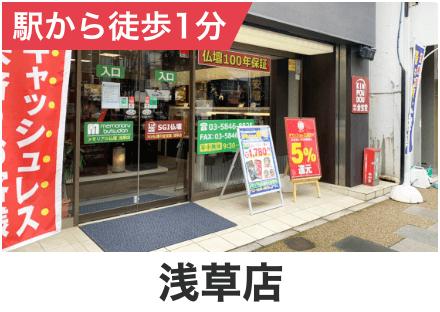 シルバーガレージ浅草店、稲荷町駅より徒歩1分