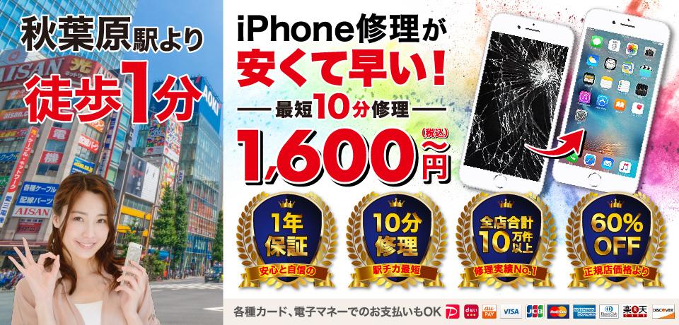 シルバーガレージ秋葉原店は東京23区最安値1,680円から即日修理でキレイに復活