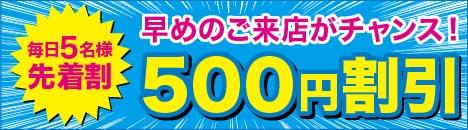 早割500円OFF