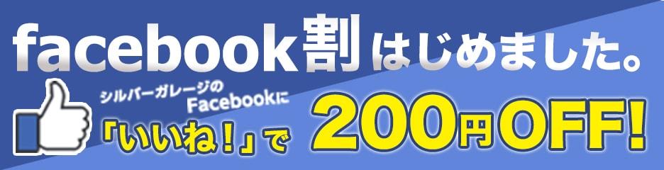 Facebook割はじめました。200円OFF!