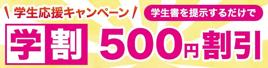 学生応援キャンペーン500円割引