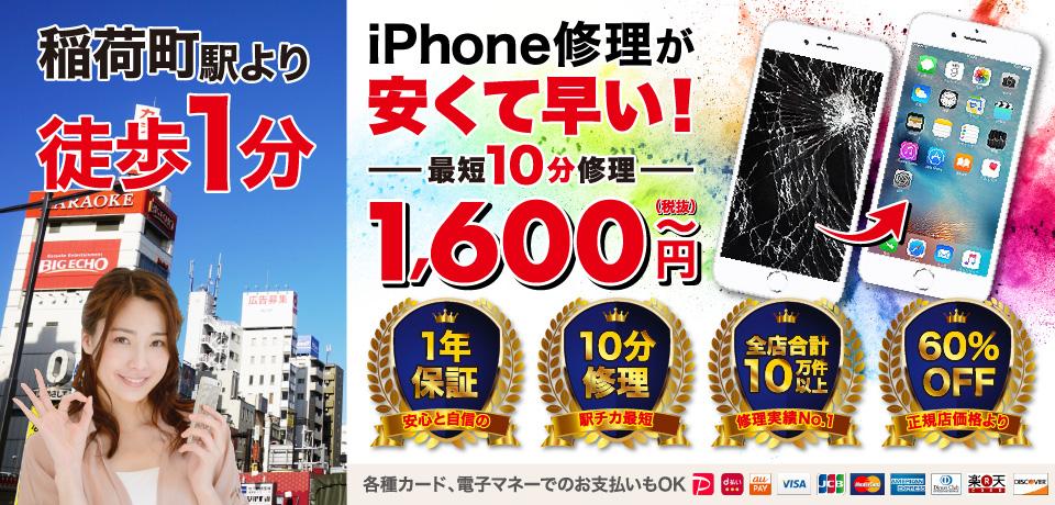東京23区最安値1,680円から即日修理でキレイに復活