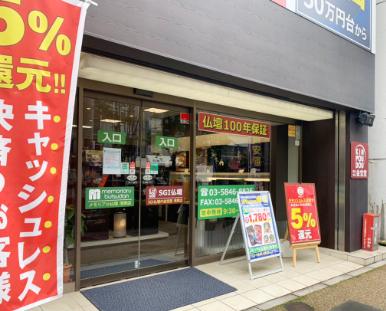 シルバーガレージ浅草店 外観イメージ