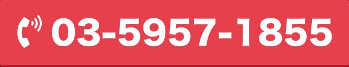 03-5957-1855