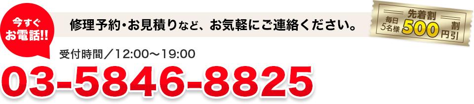 修理予約・お見積もりなどお気軽にご連絡ください。TEL/03-5846-8825