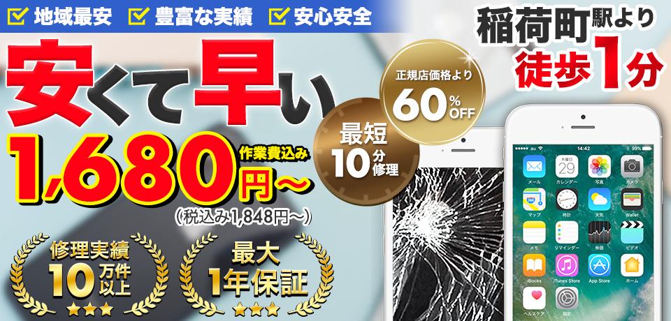iPhone修理なら安い!早い!安心!正規店価格より60%OFF修理実績40万件達成!!画面割れ1,780~円 iPhone修理最短10分