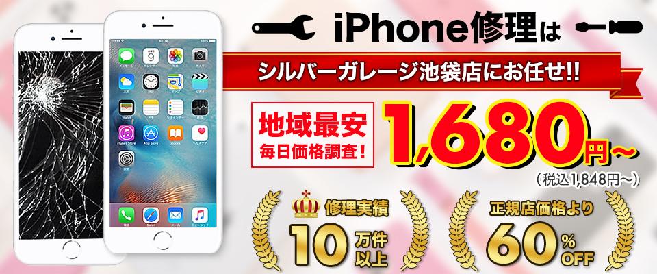 iPhone修理なら安い!早い!安心!正規店価格より60%OFF修理実績10万件達成!!画面割れ1,680~円 iPhone修理最短10分