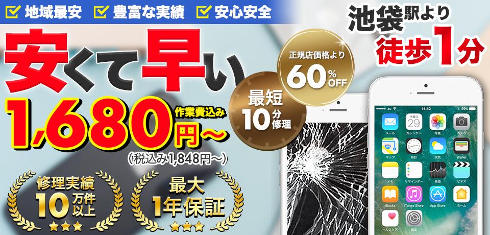 iPhone修理なら安い!早い!安心!正規店価格より60%OFF修理実績40万件達成!!画面割れ1,680~円 iPhone修理最短10分
