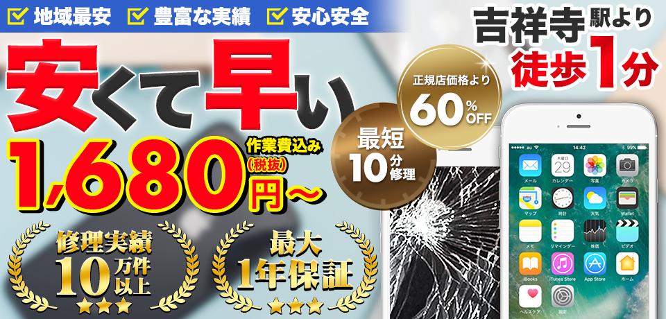 iPhone修理なら安い!早い!安心!正規店価格より60%OFF修理実績40万件達成!!画面割れ1,780~円(税抜)iPhone修理最短10分