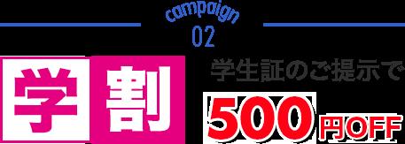 学割500円OFF