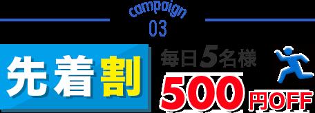 先着割500円OFF
