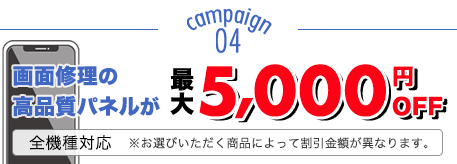 雨の日割引500円OFF
