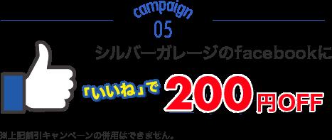 facebook割200円OFF