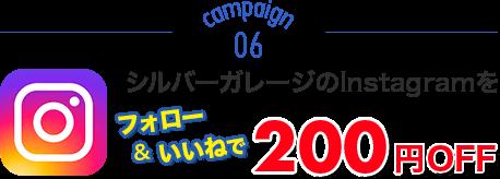 instagram割200円OFF