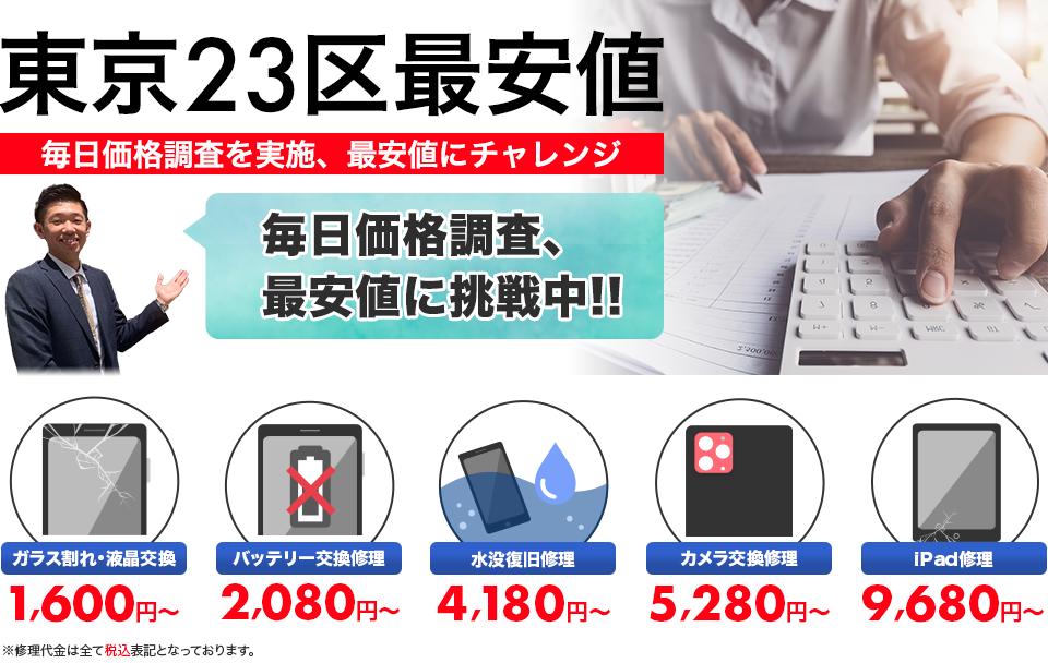東京23区最安値、ガラス割れ、液晶交換が1,680円(税抜)〜