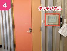 7階入口ドア横のタッチパネルにて、「iPhone修理のシルバーガレージ」を検索、備え付けのお電話で「*10」におかけください。