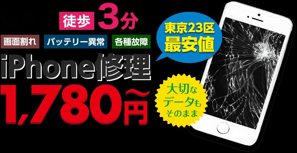 東京23区最安値1,970円から即日修理でキレイに復活