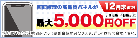 iPhoneX以降画面割れ修理最大5,000円OFF