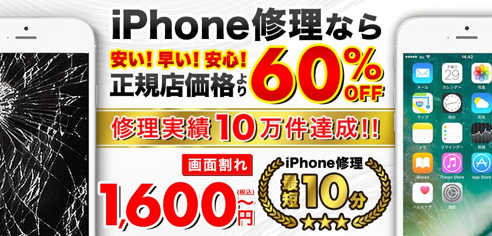 iPhone修理なら安い!早い!安心!正規店価格より60%OFF修理実績10万件達成!!画面割れ1,680~円(税抜)iPhone修理最短10分